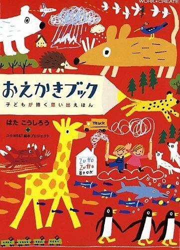 おえかきブック―子どもが描く思い出えほん (WORK×CREATEシリーズ),お絵かき,練習,