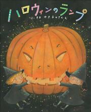 岩崎書店「ハロウィンのランプ」,秋,絵本,おすすめ