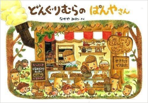 Amazon「どんぐりむらのぱんやさん」,秋,絵本,おすすめ