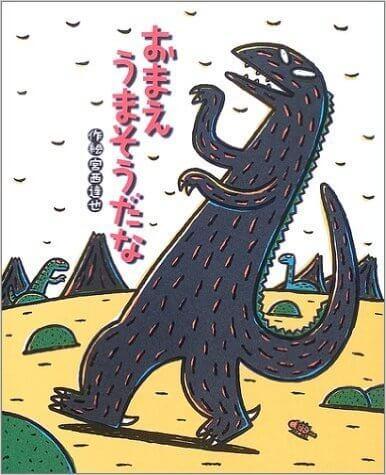 おまえうまそうだな,恐竜,本,おすすめ