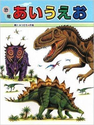 恐竜あいうえお,恐竜,本,おすすめ