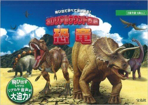 飛び出て学べて音が鳴る! 3Dリアルサウンド図鑑 恐竜,恐竜,本,おすすめ