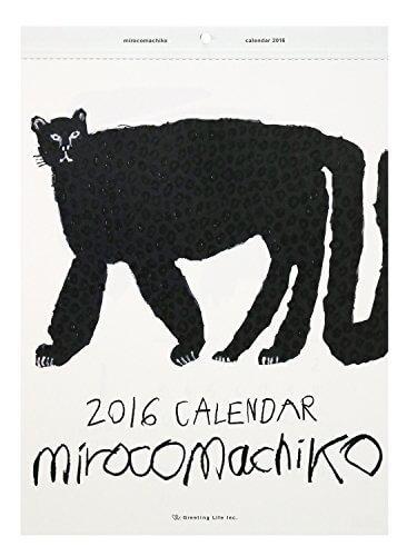 グリーティングライフ ミロコマチコ 2016年カレンダー ,ミロコマチコ,絵本,おすすめ