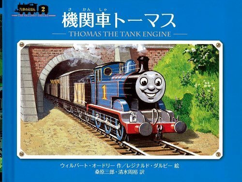 機関車トーマス (ミニ新装版 汽車のえほん),トーマス,絵本,グッズ
