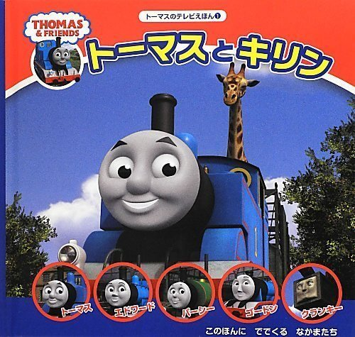 トーマスのテレビえほん1 トーマスとキリン (きかんしゃトーマスの本),トーマス,絵本,グッズ