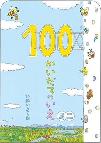 100かいだてのいえ ミニ (ボードブック),100かいだてのいえ,絵本,