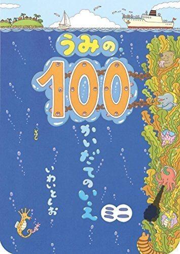 うみの100かいだてのいえ ミニ (ボードブック),100かいだてのいえ,絵本,