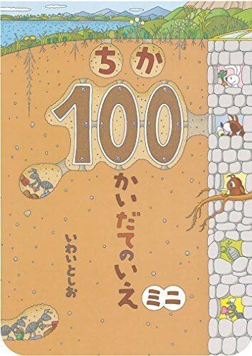 ちか100かいだてのいえ ミニ (ボードブック),100かいだてのいえ,絵本,