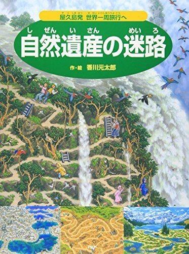 自然遺産の迷路 屋久島発世界一周旅行へ,かくし絵,絵本,迷路