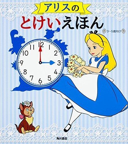 アリスのとけいえほん 3〜5歳向け,ふしぎの国のアリス,絵本,