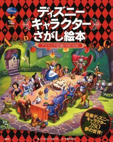 ディズニーキャラクターさがし絵本 ―アリスと不思議の国のABC― (FIND BOOK),ふしぎの国のアリス,絵本,