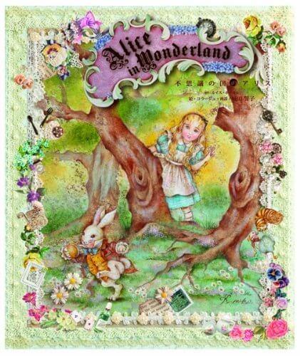 アリス・イン・ワンダーランド 不思議の国のアリス,ふしぎの国のアリス,絵本,