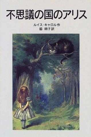 不思議の国のアリス (岩波少年文庫 (047)),ふしぎの国のアリス,絵本,