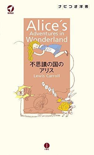 不思議の国のアリス Alice's Adventures in Wonderland【日本語ナビ付き原書】 (ナビつき洋書シリーズ),ふしぎの国のアリス,絵本,
