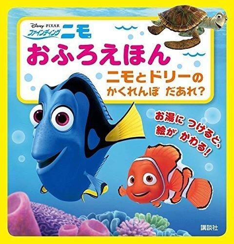 Disney/Pixar ファインディング・ニモ おふろえほん ニモと ドリーの かくれんぼ だあれ? (ディズニー幼児絵本(書籍)),お風呂,絵本,