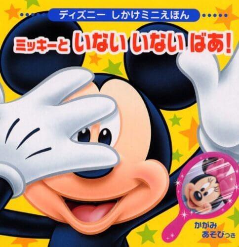 ミッキーと いない いない ばあ! (ディズニーしかけミニえほん(雑誌)),ディズニー,絵本,グッズ