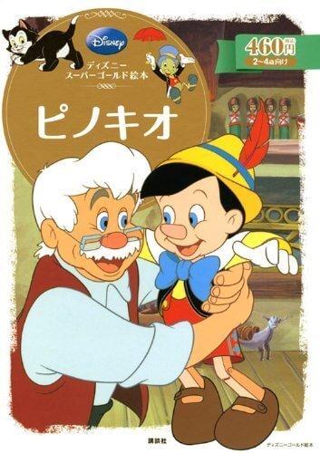 ディズニースーパーゴールド絵本 ピノキオ (ディズニーゴールド絵本),ディズニー,絵本,グッズ