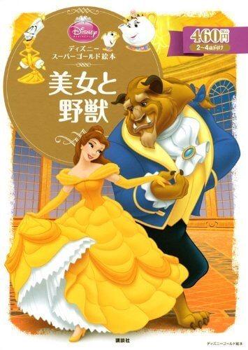 ディズニースーパーゴールド絵本 美女と野獣 (ディズニーゴールド絵本),ディズニー,絵本,グッズ
