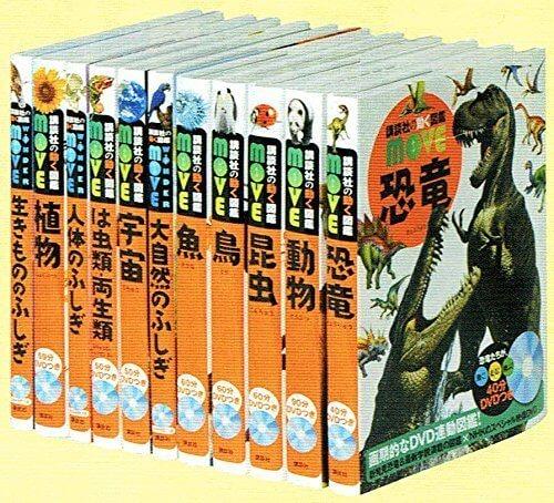 講談社の動く図鑑MOVE(DVD付き)既刊11巻セット,図鑑,セット,