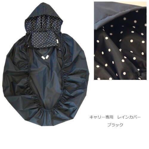 雨の日も楽しくお出かけ♪ベビーキャリーの上からサッと装着OK レインカバー レインコート ファムキャリーやエルゴノミックタイプのキャリーを使っているママ必見♪ 【日本製】 (ブラック),抱っこ紐,雨,