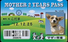 公式HP パスポート,マザー牧場,千葉,