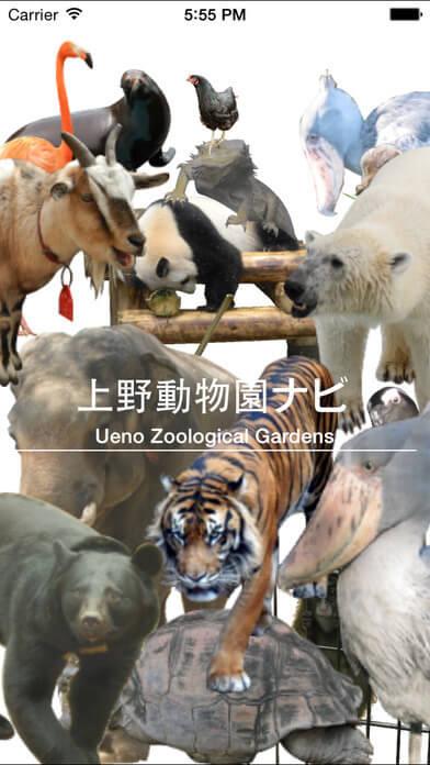 アプリ『上野動物園ナビ』,関東,水族館,おすすめ