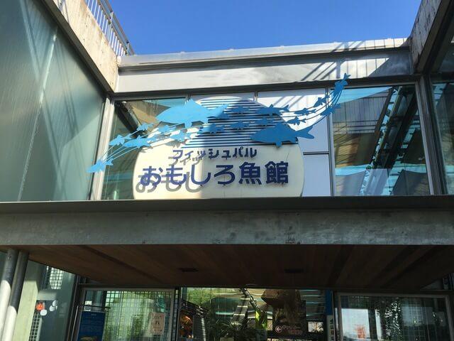 おもしろ魚館,栃木県,なかがわ,水遊園