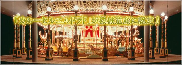 としまえんのカルーセルエルドラド,遊園地,東京,