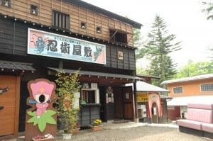 チビッ子忍者村 ,長野,遊園地,観光スポット