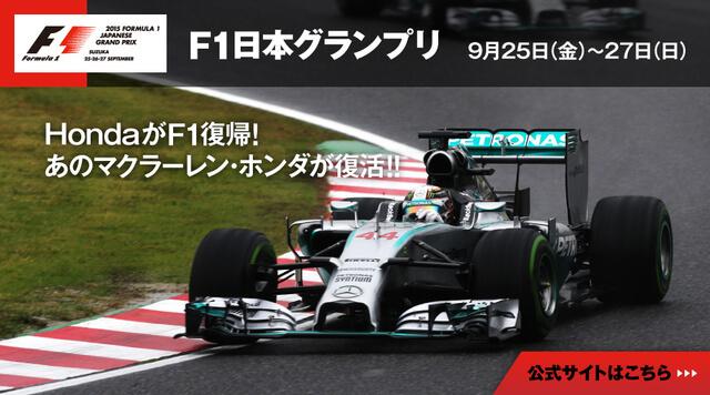 鈴鹿サーキット F1日本グランプリ,鈴鹿,サーキット,イベント