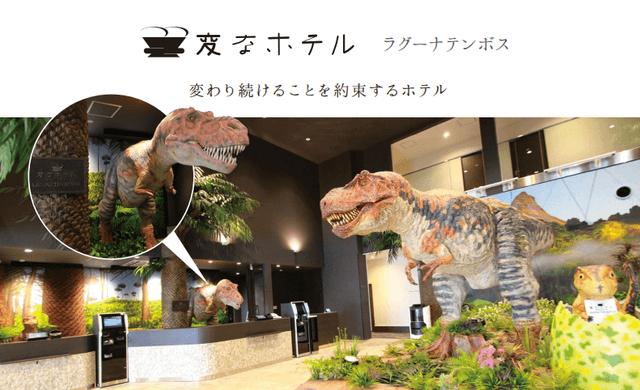 恐竜エントランス,名古屋市,レゴランド,