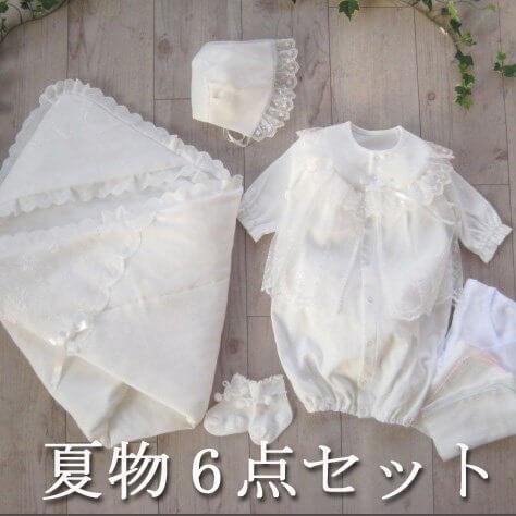 夏物素材 ベビードレス アフガン付き6点セット 6555964357,ベビー,セレモニードレス,
