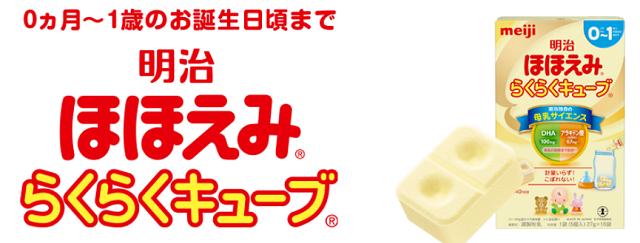 明治ほほえみ らくらくキューブ,粉ミルク,離乳食,