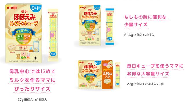 サイズ展開,粉ミルク,離乳食,
