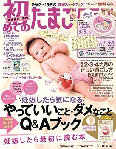初めてのたまごクラブ 2015年秋号―妊娠したら最初に読む本 (ベネッセ・ムック たまひよブックス),妊娠本,出産本,おすすめ