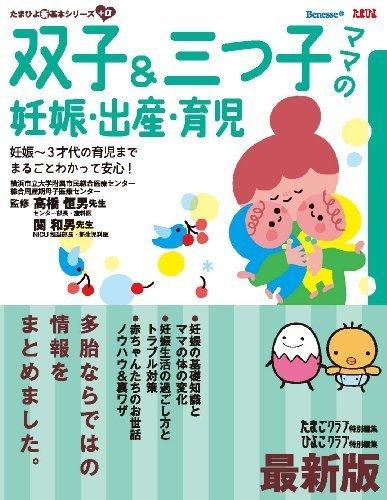 最新版 双子&三つ子ママの妊娠・出産・育児 (たまひよ新・基本シリーズ+α),妊娠本,出産本,おすすめ