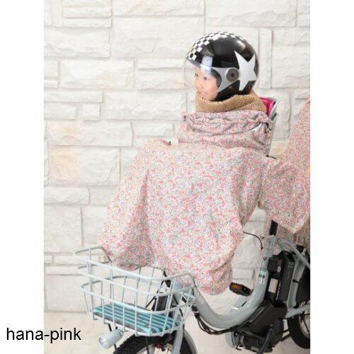 Planet Ride 子ども乗せ自転車 あと付けフロントチャイルドシート用 防寒マフ (花柄(ピンク)),自転車,防寒,