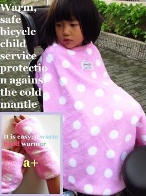 自転車用kidsマント,自転車,防寒,