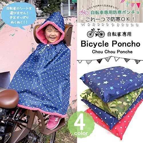 chouchoupoche防寒ポンチョ,自転車,子ども,防寒