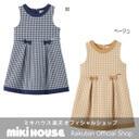 公式ショップ【ミキハウス】ダブルジャカードチェックワンピース(120cm・130cm),子供服,ブランド,女の子