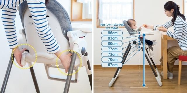 椅子の高さ調節,離乳食,チェア,