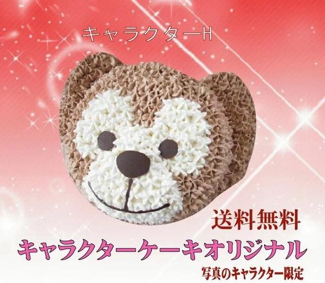 キャラクターケーキH,クリスマスケーキ,通販,