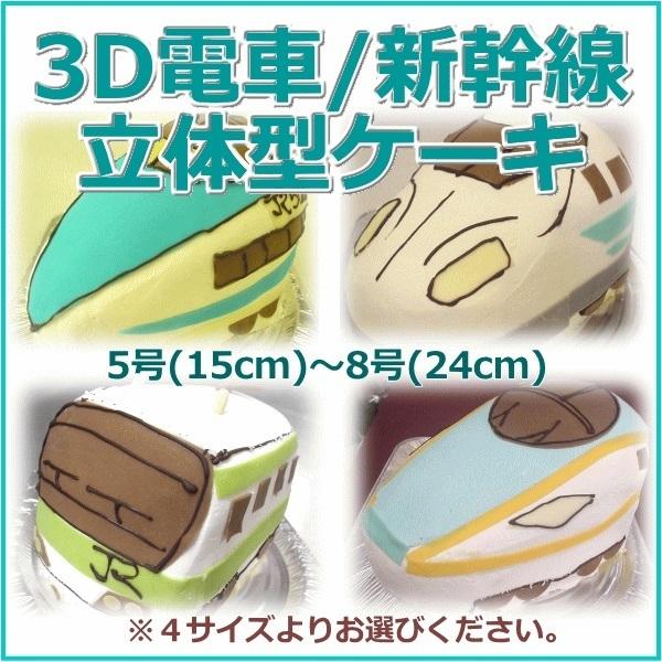 3D電車/新幹線 立体型ケーキ,クリスマスケーキ,通販,