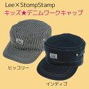 キャップ Lee キッズ デニムワークキャップLee×StompStamp(ストンプスタンプ)合わせやすいシンプルカラー,子ども,帽子,