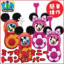 【在庫有り】キッド デザイン ディズニー ミッキーマウス ミニーマウス トランシーバー 2台 セット キャラクター 子供 子ども おもちゃ 簡単 操作 KiD Designs Disney Mickey Mouse/Minnie Mouse Walkie Talkies,おもちゃ,トランシーバー,