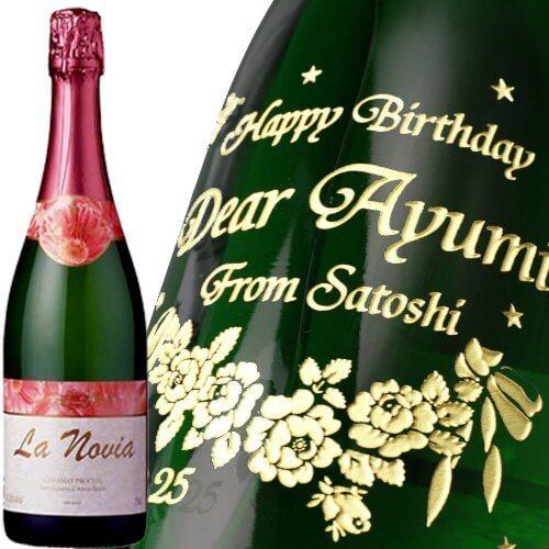 アートテック 名入れ スパークリングワイン 750ml ワイン 名入れ お酒 ラ ノビア750ml15%未満,お酒,おすすめ,