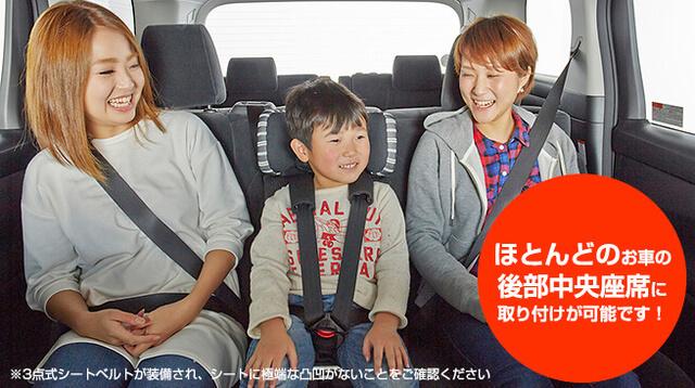 後部中央座席に取り付けが可能,チャイルドシート,日本育児,