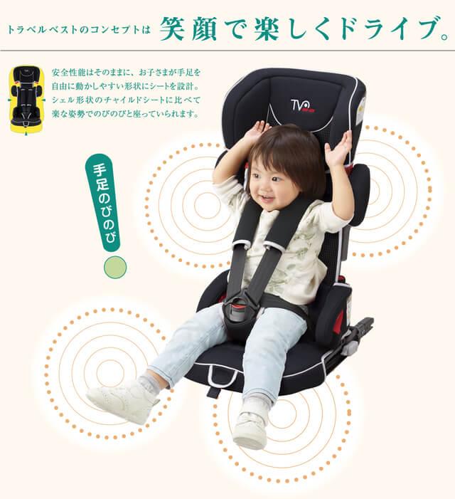 手足が動かしやすいシート,チャイルドシート,日本育児,