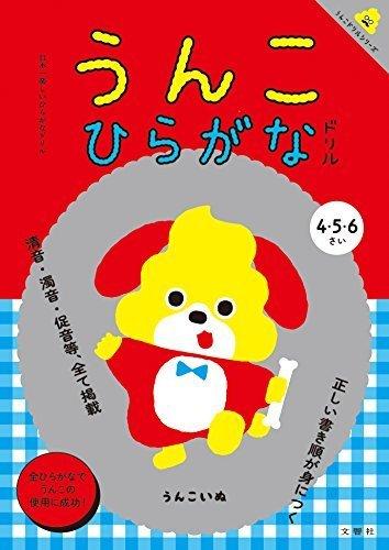 日本一楽しいひらがなドリル うんこひらがなドリル (うんこドリルシリーズ),入学準備,ドリル,