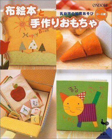 布絵本と手作りおもちゃ―乳幼児の知育あそび 0~6歳,絵本,手作り,